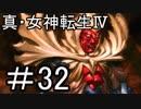 真・女神転生Ⅳ またゲームに夢中になるために実況プレイ32