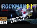 【ロックマン11】運命の歯車その12。土下座を見るまで帰りません!!