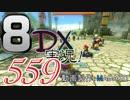 初日から始める!日刊マリオカート8DX実況プレイ559日目