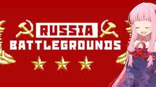 琴葉茜の闇ゲー#41 「狂気のロシアバトルグラウンズ」