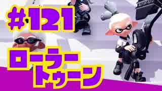 【ローラートゥーン】ウルトラハンコローラー!!【Part121】
