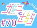 『かなことさらら』 #70【ラジオ版】