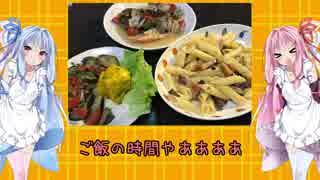 琴葉姉妹の食卓旅行チャレンジ 第9話【イタリアの秋のフルコース】