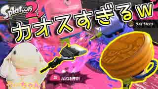 【Splatoon2】ウルトラハンコ強い!ついに新ホクサイ登場!!【実況】