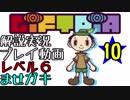 【解説実況】ギフトピア~ナナシ島完全攻略ガイド~【10】