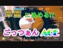 【R6S】超絶NOOBが目指す!!ダイヤへの道!!#53