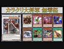 【遊戯王ADS】カラクリ大将軍 無零怒 (緊急ダイヤ軸)