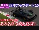 【実況】 スバル インプレッサ22Bにパガーニ ゾンダ登場! 最新アップデートを解説! グランツーリスモSPORT Part125
