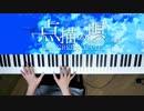 第93位:【ピアノ】Mrs.GREEN APPLE「点描の唄(feat. 井上苑子)」弾いてみた@深根
