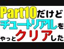 【Minecraft】7つの時代を駆け抜けろ!!SevTech:Ages実況  Age0-Part.Last