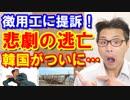 韓国が徴用工問題で恐怖の結末に!日本が韓国の造船企業をまさかの提訴!衝撃の理由に世界も驚愕!海外の反応【KAZUMA Channel】