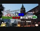 【ゆっくり】韓国トルコ旅行記 6 明洞散策 聖堂