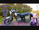 年上のバイクとツーリングPart 12【VOICEROID車載】