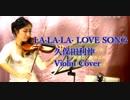 久保田利伸/LaLaLa LOVE SONG【バイオリン 】【Violinist YURIKO】