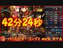 【RTA】42分24秒 スーパードンキーコング2 any%【DKC2 any% speedrun】