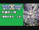 【WIXOSS】今週の一枚「満開の巫女 ユキ」♯25