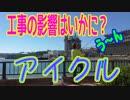 釣り動画ロマンを求めて 204釣目(アイクル)