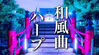 【ゆったり 和風BGM】心温まるハープの音色と、和風の旋律【癒し音楽】