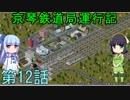 京琴鉄道局運行記 第12話【Simutrans実況】