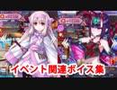 Fate/Grand Order シトナイ&酒呑童子〔キャスター〕 イベントページ(交換所)ボイス集