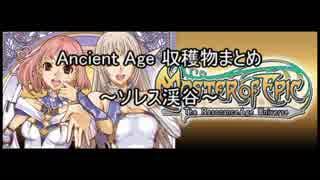 【MoE】 AncientAge ~ソレス渓谷~編【採取動画】#1