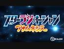 スターラジオーシャン アナムネシス #108 (通算#149) (2018.11.07)