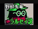 野獣先輩 ラルセイ説 ~There is theory that the Yaju senior is Ralsei~
