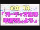 作曲超超超入門講座【その14】 「オーディオ化の準備をしよう」 【目指せ!入門】
