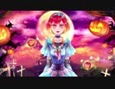 【UTAUカバー】Mrs.Pumpkinの滑稽な夢【椎音あま】