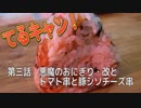 てるキャン! 第3話 悪魔のおにぎり・改とトマト串と豚シソチーズ串