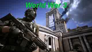 【World War 3】ギリギリスペックで第三次大戦!仮 (試作単発動画)