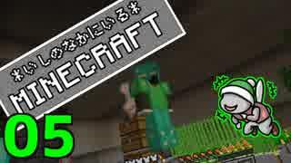 【Minecraft 1.12】*いしのなかにいる*MINECRAFT part.05【StoneBlock】