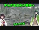 【VOICEROID実況】ずんだを広めに戦場へ part15【COD:MWR】