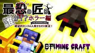 【日刊Minecraft】最恐の匠は誰かホラー編!?絶望的センス4人衆がカオス実況!#10【The Betweenlands】