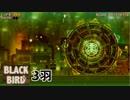 BLACK BIRD実況プレイ3羽【PC版】