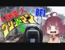 【BF1】K弾変人 グリッ〇マン【星100】