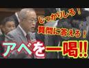 【立憲民主】有田議員アベの答弁の歯切れの悪さに一喝!しっかりしろ!【国士有田芳生】