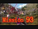 【地球防衛軍5】初心者、地球を守る団体に入団してみた☆95日目【実況】