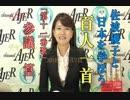『佐波優子と日本を学ぼう「百人一首」第十一番歌参議篁①』佐波優子 AJER2018.11.7(x)