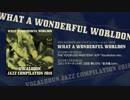 【ボーマス41・C95】ボカロ丼ジャズコンピ『What a Wonderful Worldon』