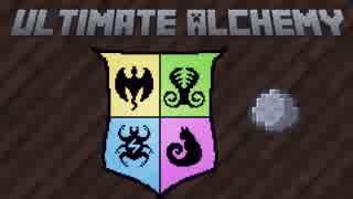 錬金術師の落第生【Ultimate Alchemy】Minecraft MODパック