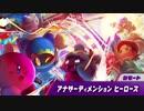 ホモと狂喜する第3弾アップデート告知映像.anotherdimensionh...