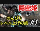 【字幕】スカイリム 隠密姫の のんびりレベル上げの旅 Part1