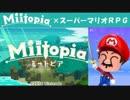 Miitopia(ミートピア)実況 part36【ノンケの超究極マリオRPG】