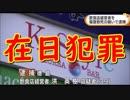 【在日犯罪】飲食店でボクシングをして死亡 韓国籍の洪英樹容疑者(39)を逮捕