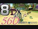 初日から始める!日刊マリオカート8DX実況プレイ560日目