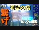【実況】ゼルダ童貞による ゼルダの伝説BotW(ブレスオブザワイルド)Part66
