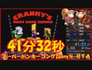 【RTA】41分32秒 スーパードンキーコング2 any% タイムアタック【Donkey Kong Country 2 Any% speedrun】