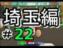 【実況】全国で全国制覇を目指す栄冠ナインpart320【パワプロ15】