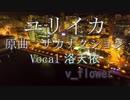 【v_flower 洛天依_JP】ユリイカ【COVER】